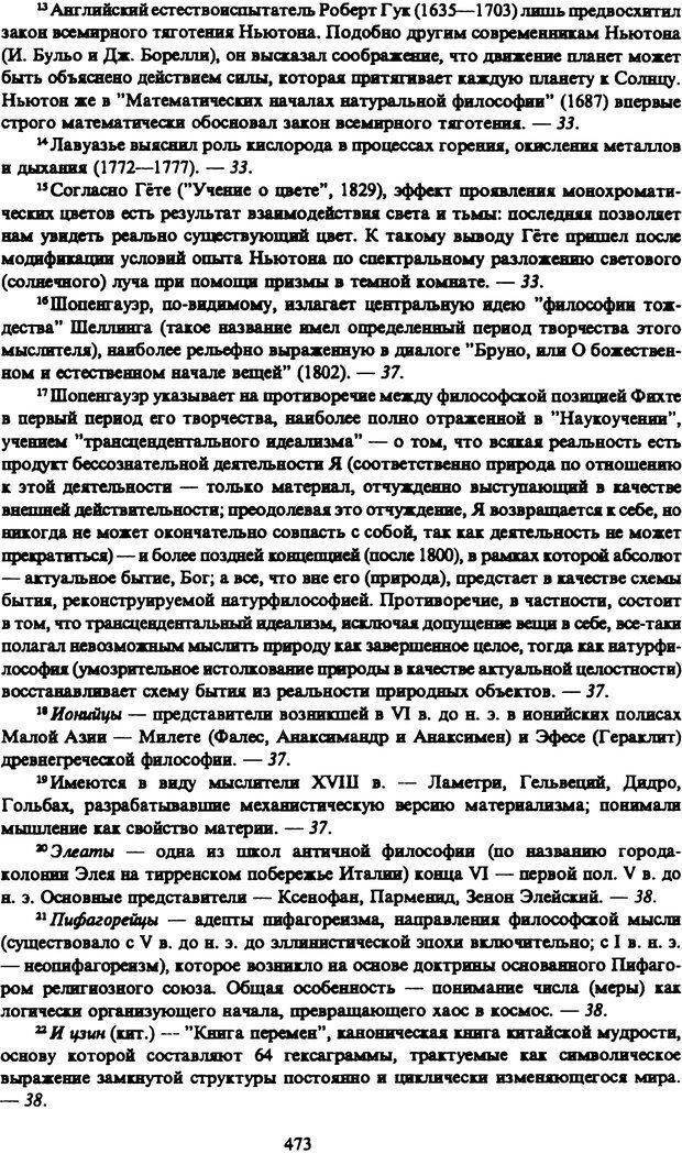 PDF. Собрание сочинений в шести томах. Том 1. Шопенгауэр А. Страница 473. Читать онлайн