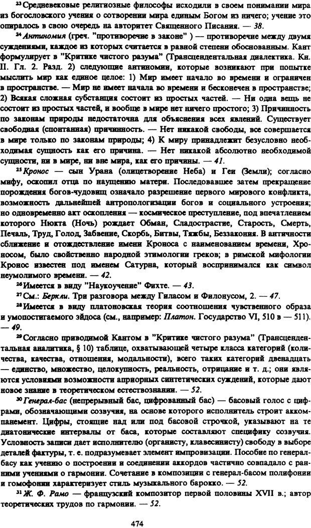 PDF. Собрание сочинений в шести томах. Том 1. Шопенгауэр А. Страница 474. Читать онлайн