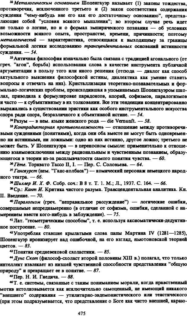 PDF. Собрание сочинений в шести томах. Том 1. Шопенгауэр А. Страница 475. Читать онлайн