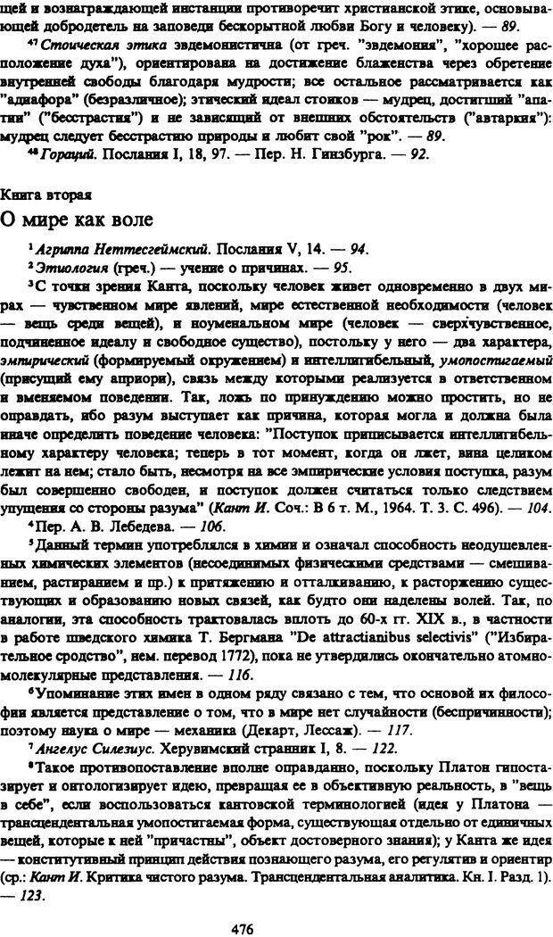 PDF. Собрание сочинений в шести томах. Том 1. Шопенгауэр А. Страница 476. Читать онлайн