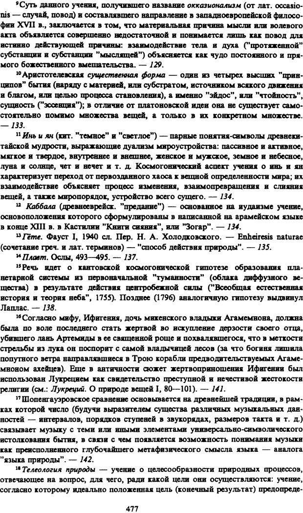 PDF. Собрание сочинений в шести томах. Том 1. Шопенгауэр А. Страница 477. Читать онлайн