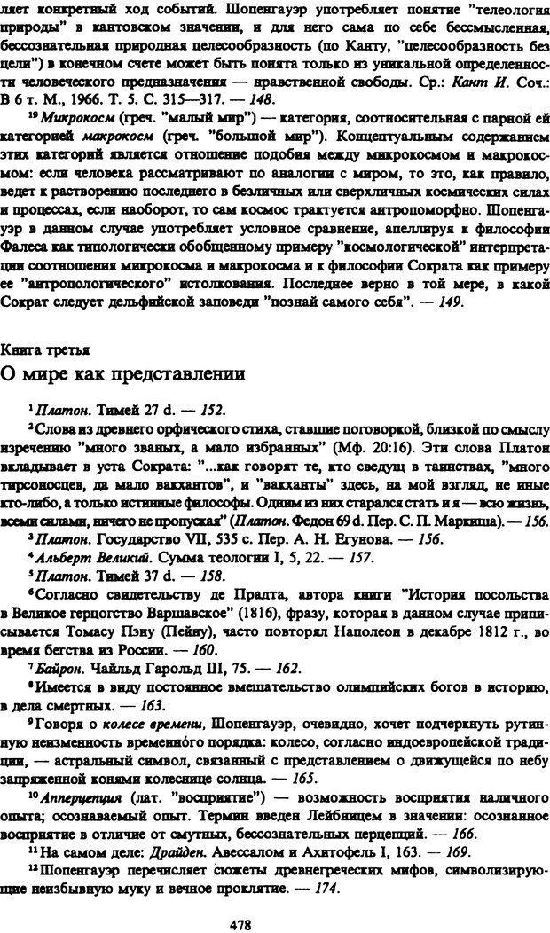PDF. Собрание сочинений в шести томах. Том 1. Шопенгауэр А. Страница 478. Читать онлайн