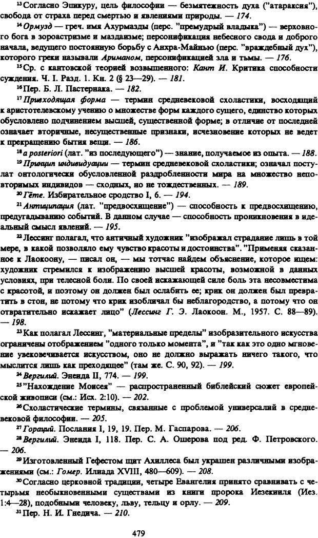 PDF. Собрание сочинений в шести томах. Том 1. Шопенгауэр А. Страница 479. Читать онлайн
