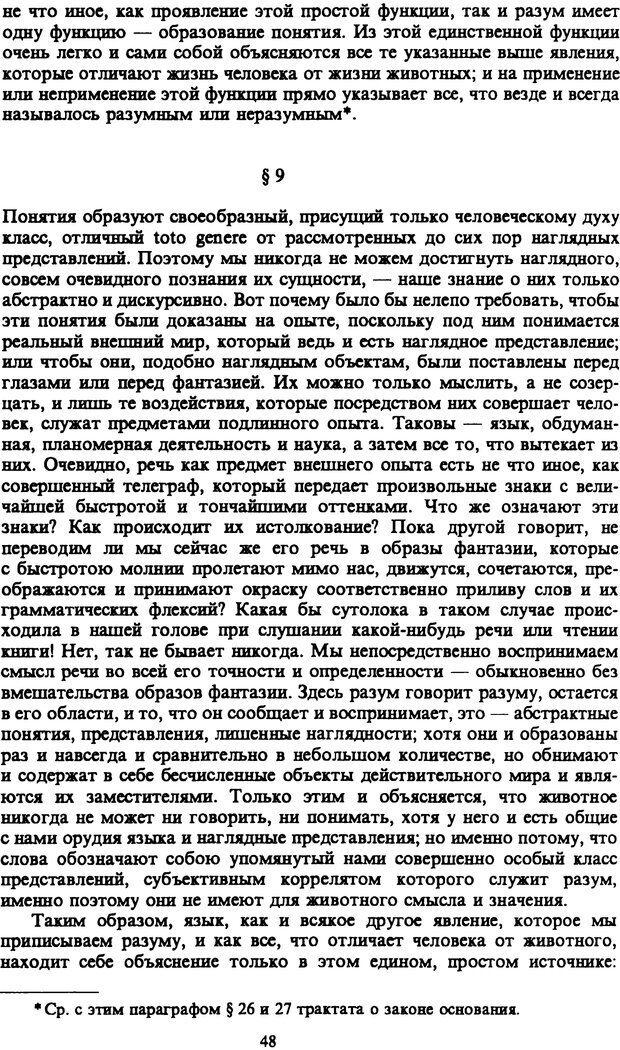 PDF. Собрание сочинений в шести томах. Том 1. Шопенгауэр А. Страница 48. Читать онлайн