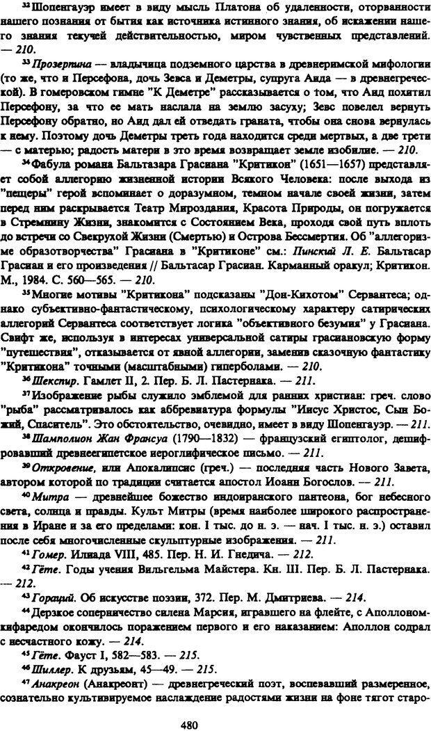 PDF. Собрание сочинений в шести томах. Том 1. Шопенгауэр А. Страница 480. Читать онлайн