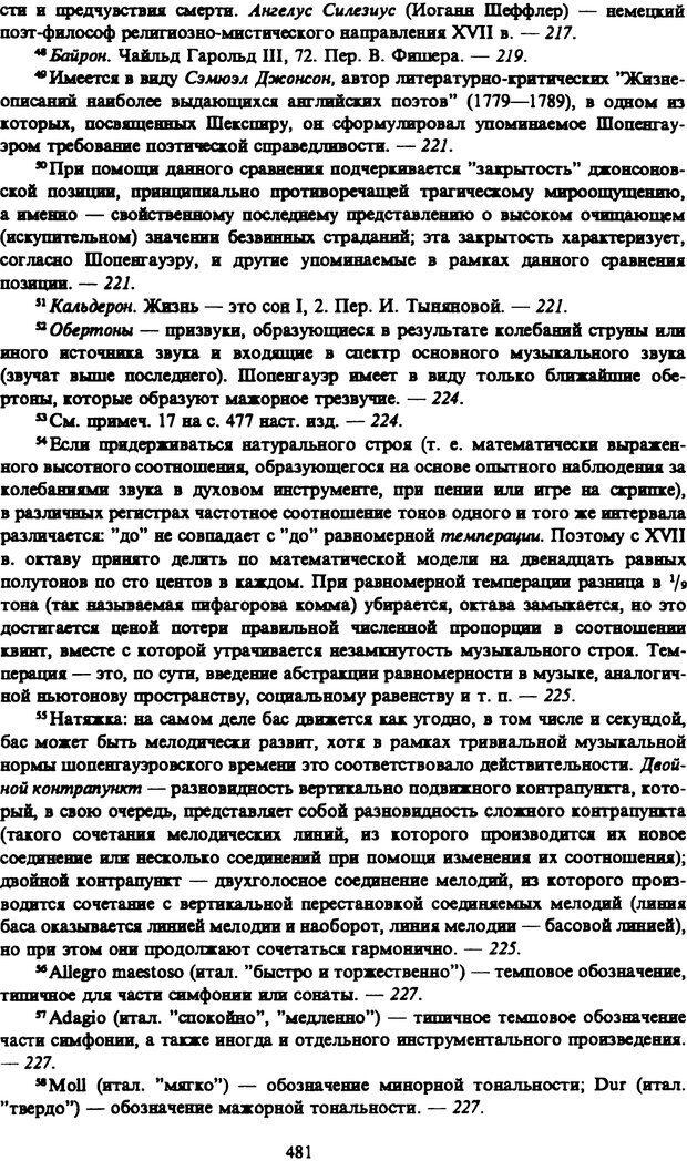 PDF. Собрание сочинений в шести томах. Том 1. Шопенгауэр А. Страница 481. Читать онлайн
