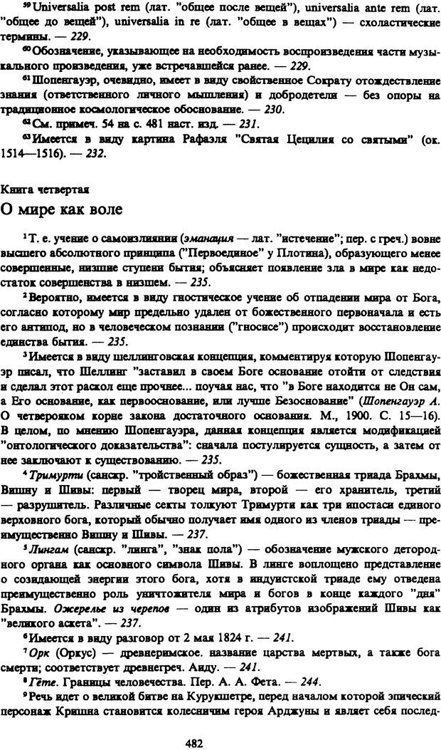 PDF. Собрание сочинений в шести томах. Том 1. Шопенгауэр А. Страница 482. Читать онлайн