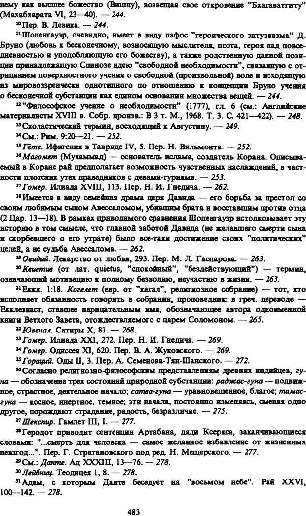 PDF. Собрание сочинений в шести томах. Том 1. Шопенгауэр А. Страница 483. Читать онлайн