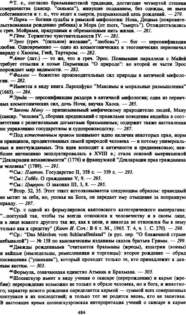 PDF. Собрание сочинений в шести томах. Том 1. Шопенгауэр А. Страница 484. Читать онлайн