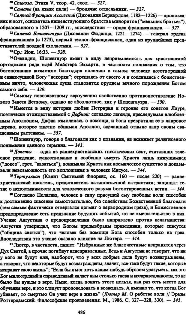 PDF. Собрание сочинений в шести томах. Том 1. Шопенгауэр А. Страница 486. Читать онлайн