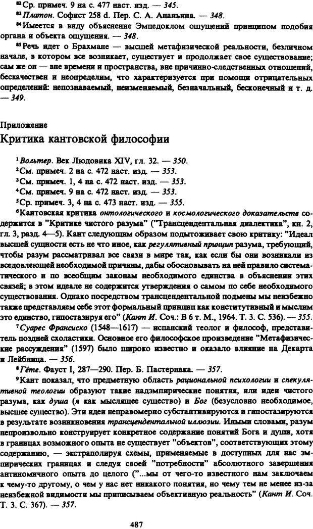 PDF. Собрание сочинений в шести томах. Том 1. Шопенгауэр А. Страница 487. Читать онлайн
