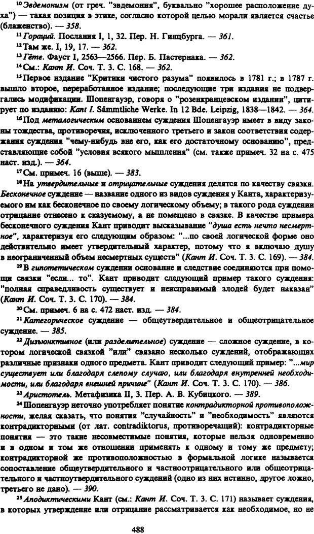 PDF. Собрание сочинений в шести томах. Том 1. Шопенгауэр А. Страница 488. Читать онлайн