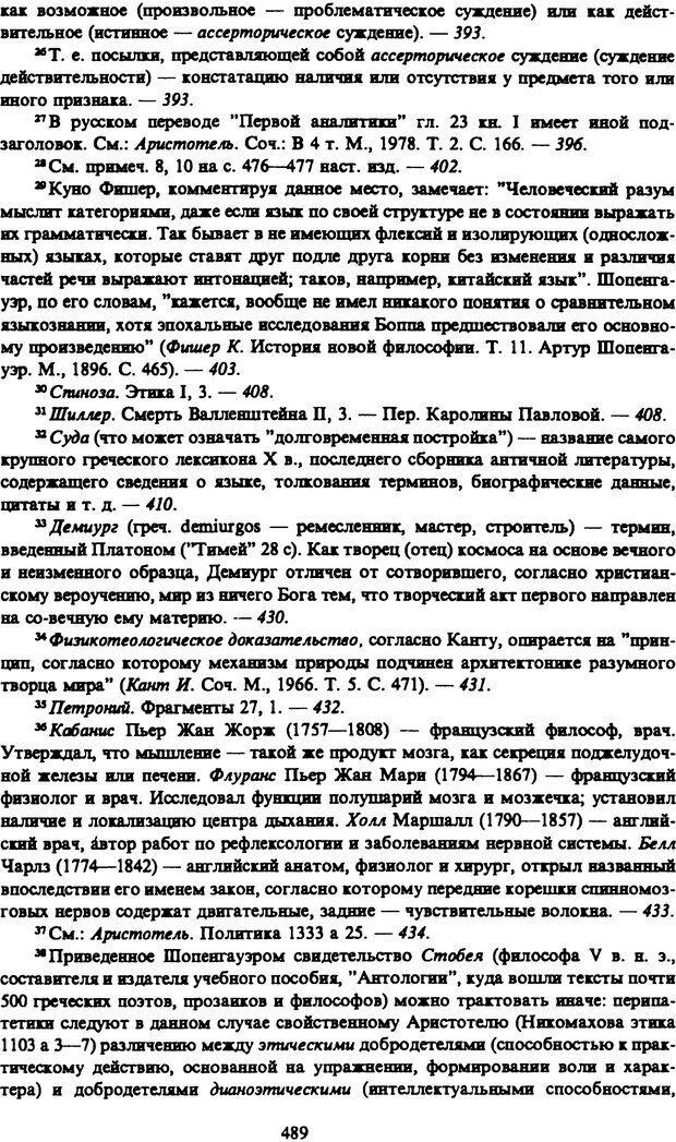 PDF. Собрание сочинений в шести томах. Том 1. Шопенгауэр А. Страница 489. Читать онлайн