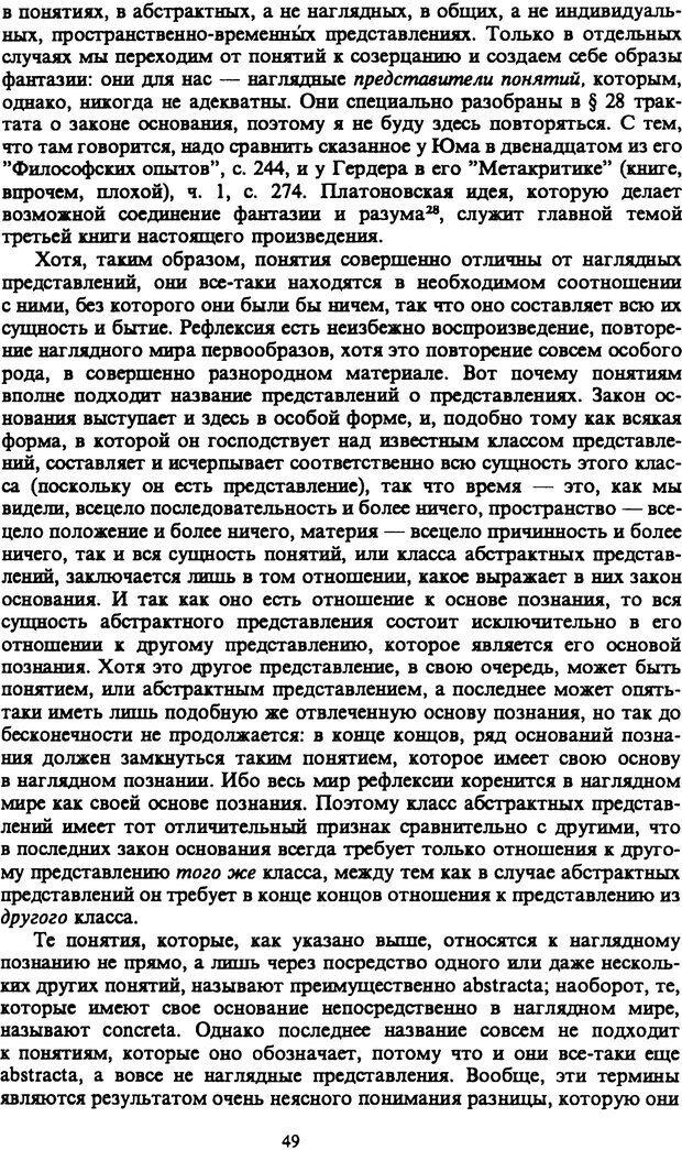 PDF. Собрание сочинений в шести томах. Том 1. Шопенгауэр А. Страница 49. Читать онлайн