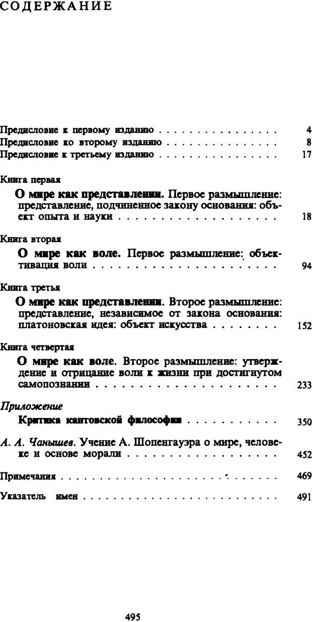 PDF. Собрание сочинений в шести томах. Том 1. Шопенгауэр А. Страница 495. Читать онлайн