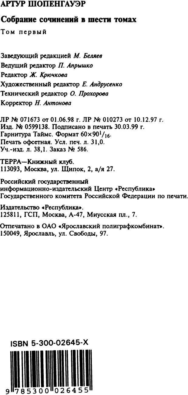 PDF. Собрание сочинений в шести томах. Том 1. Шопенгауэр А. Страница 496. Читать онлайн