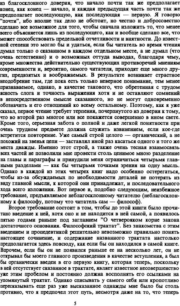 PDF. Собрание сочинений в шести томах. Том 1. Шопенгауэр А. Страница 5. Читать онлайн