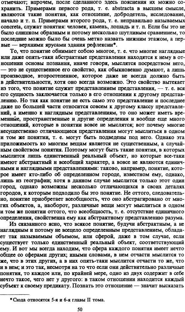 PDF. Собрание сочинений в шести томах. Том 1. Шопенгауэр А. Страница 50. Читать онлайн