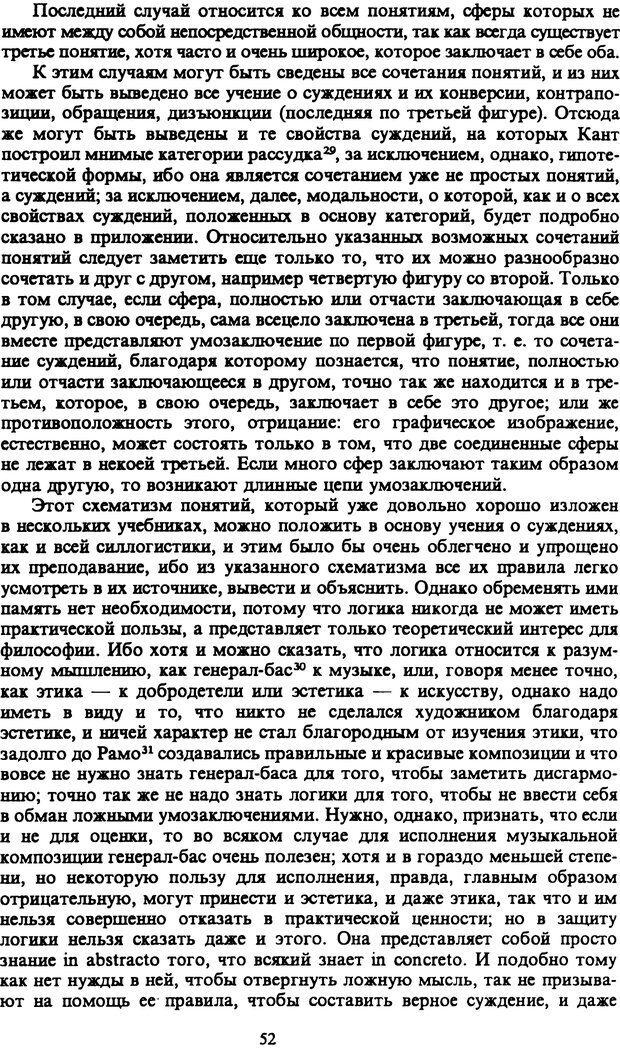PDF. Собрание сочинений в шести томах. Том 1. Шопенгауэр А. Страница 52. Читать онлайн