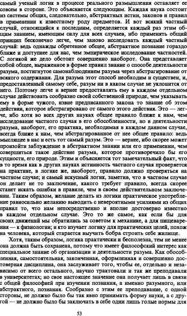 PDF. Собрание сочинений в шести томах. Том 1. Шопенгауэр А. Страница 53. Читать онлайн