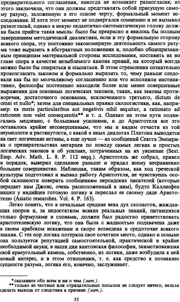PDF. Собрание сочинений в шести томах. Том 1. Шопенгауэр А. Страница 55. Читать онлайн