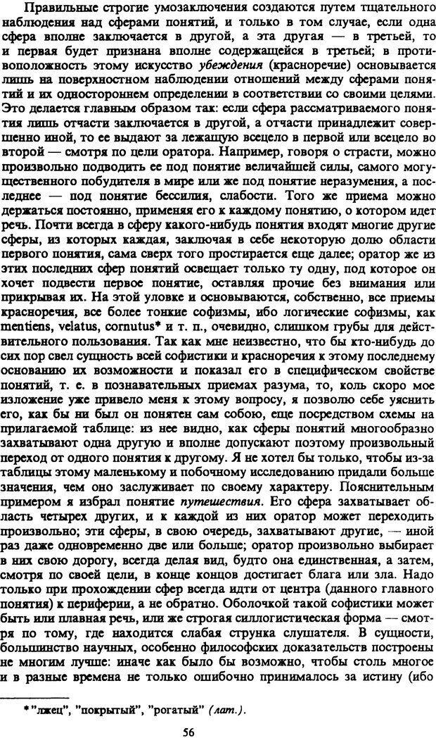 PDF. Собрание сочинений в шести томах. Том 1. Шопенгауэр А. Страница 56. Читать онлайн