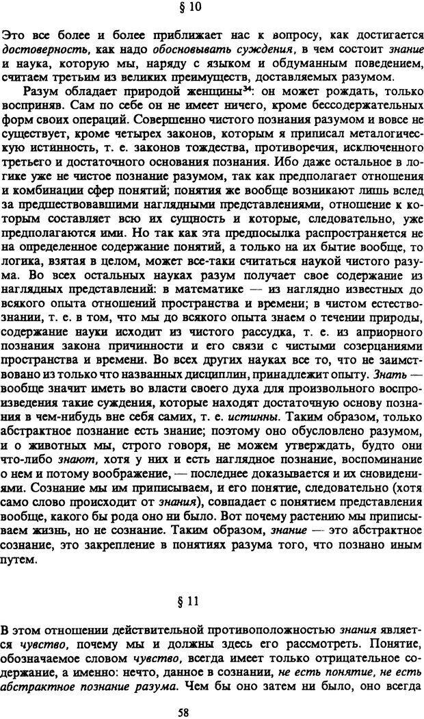 PDF. Собрание сочинений в шести томах. Том 1. Шопенгауэр А. Страница 58. Читать онлайн