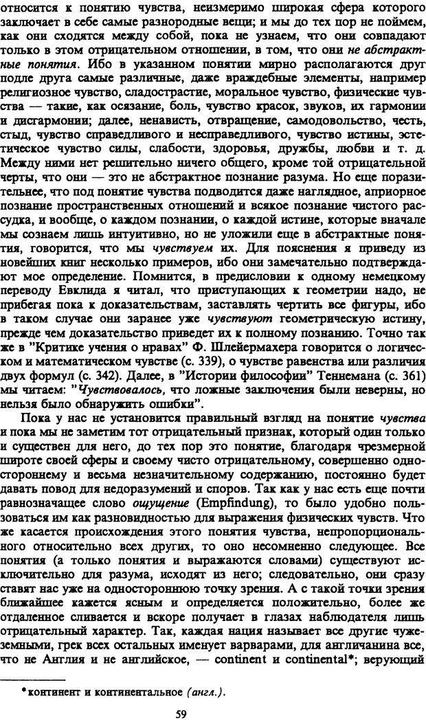 PDF. Собрание сочинений в шести томах. Том 1. Шопенгауэр А. Страница 59. Читать онлайн