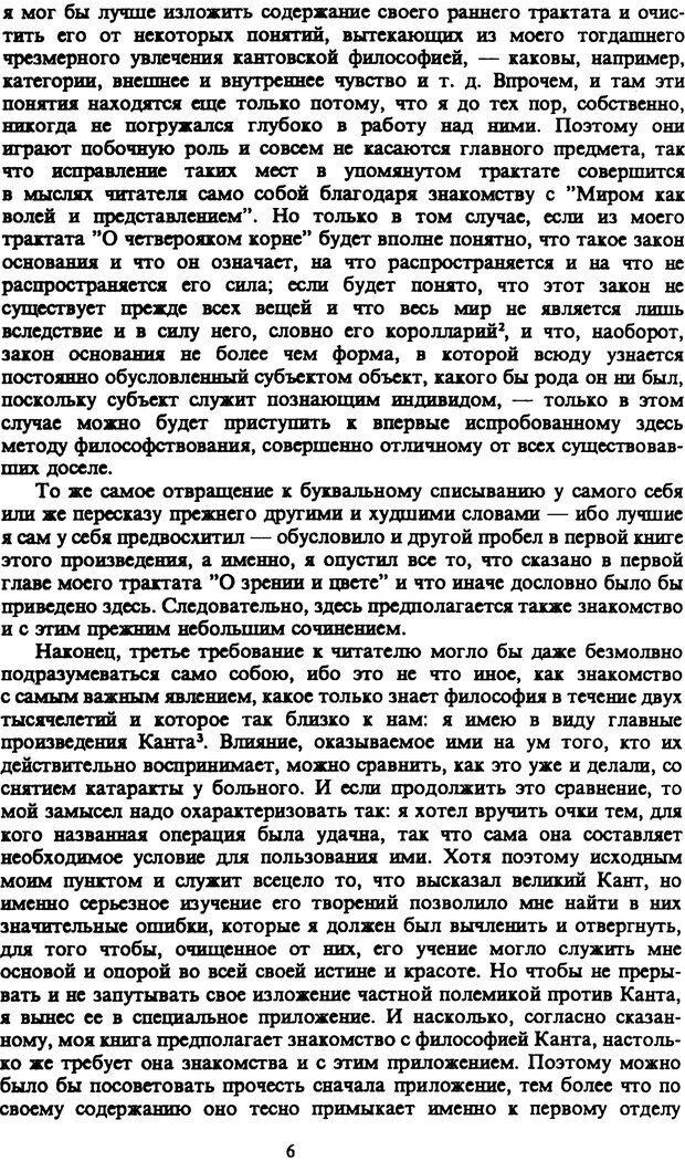 PDF. Собрание сочинений в шести томах. Том 1. Шопенгауэр А. Страница 6. Читать онлайн