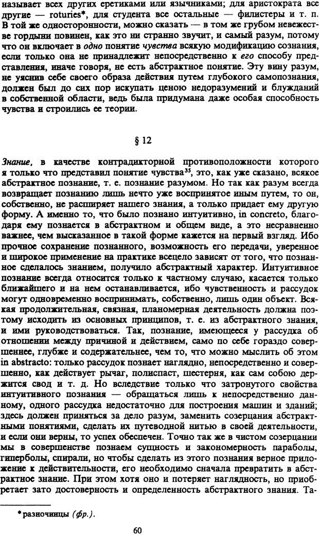 PDF. Собрание сочинений в шести томах. Том 1. Шопенгауэр А. Страница 60. Читать онлайн