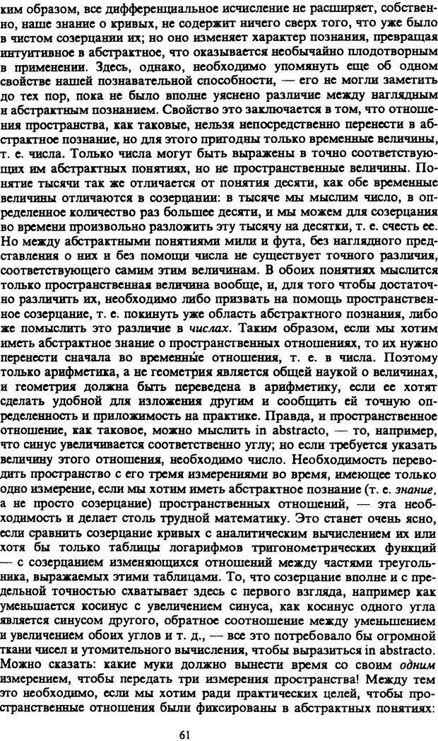 PDF. Собрание сочинений в шести томах. Том 1. Шопенгауэр А. Страница 61. Читать онлайн