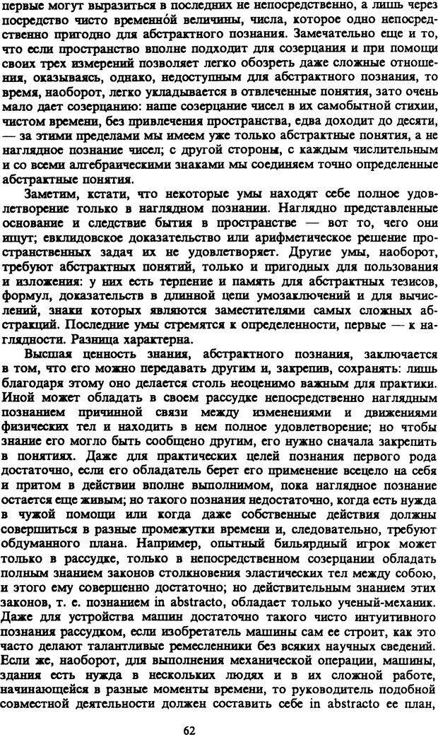 PDF. Собрание сочинений в шести томах. Том 1. Шопенгауэр А. Страница 62. Читать онлайн