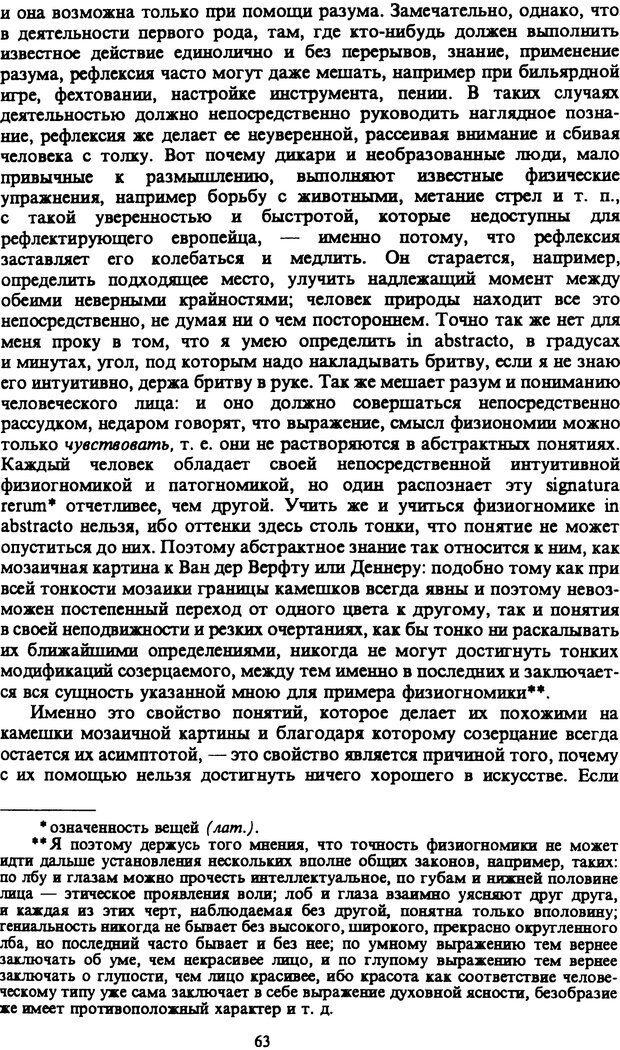 PDF. Собрание сочинений в шести томах. Том 1. Шопенгауэр А. Страница 63. Читать онлайн