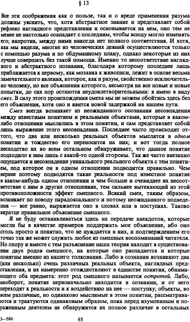 PDF. Собрание сочинений в шести томах. Том 1. Шопенгауэр А. Страница 65. Читать онлайн