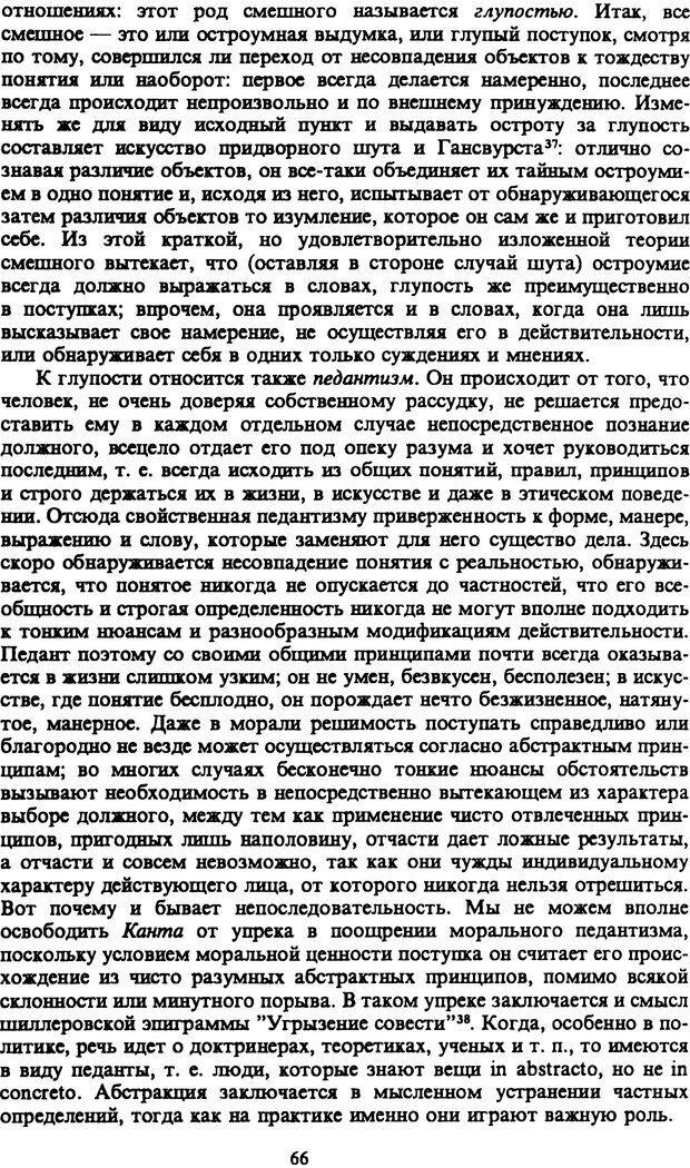 PDF. Собрание сочинений в шести томах. Том 1. Шопенгауэр А. Страница 66. Читать онлайн