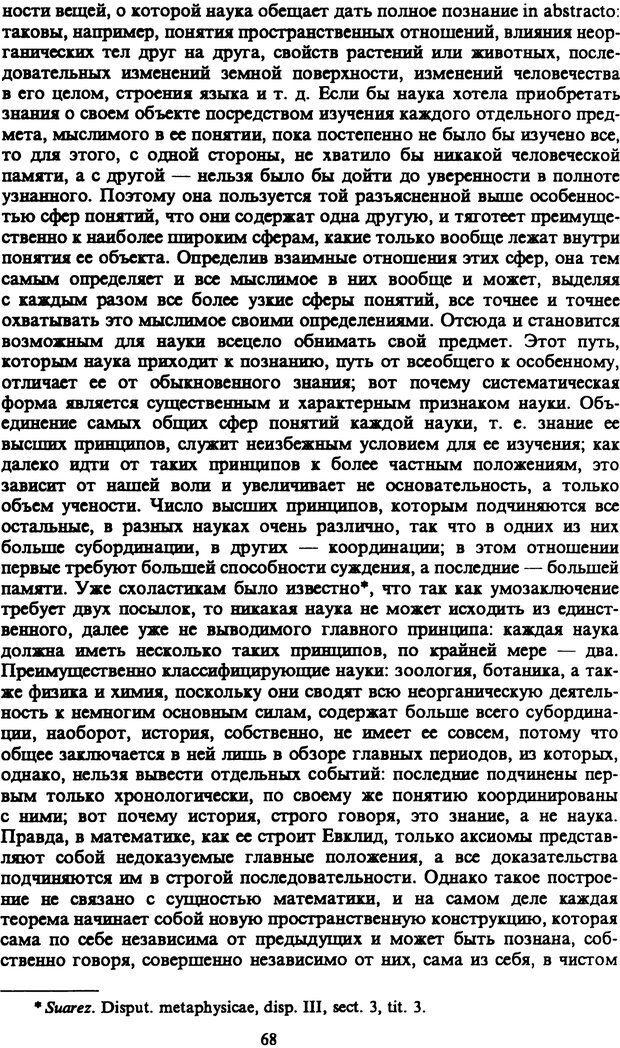 PDF. Собрание сочинений в шести томах. Том 1. Шопенгауэр А. Страница 68. Читать онлайн