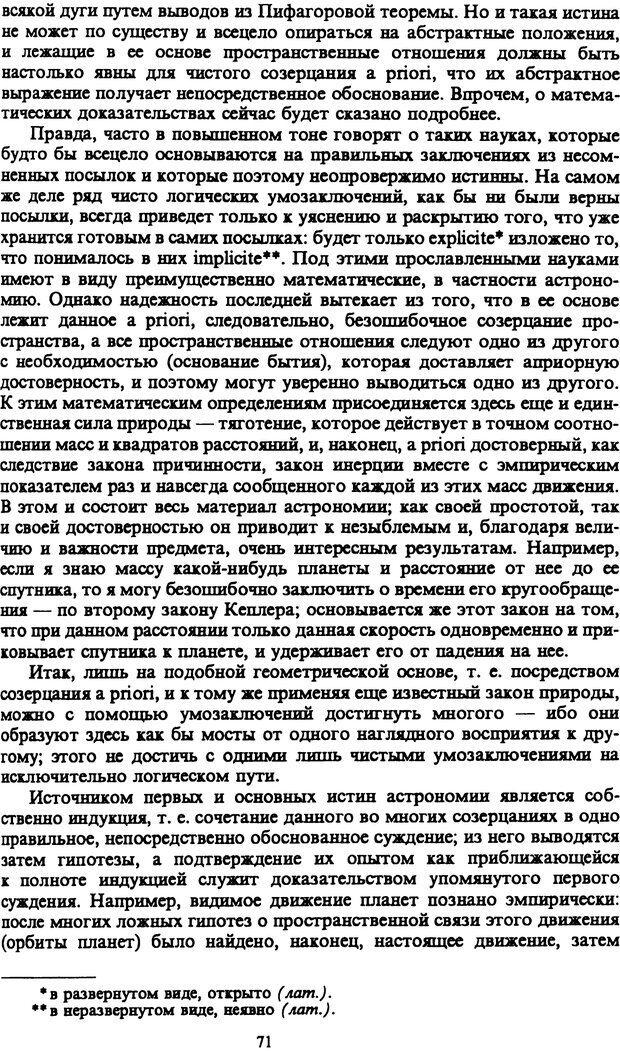 PDF. Собрание сочинений в шести томах. Том 1. Шопенгауэр А. Страница 71. Читать онлайн