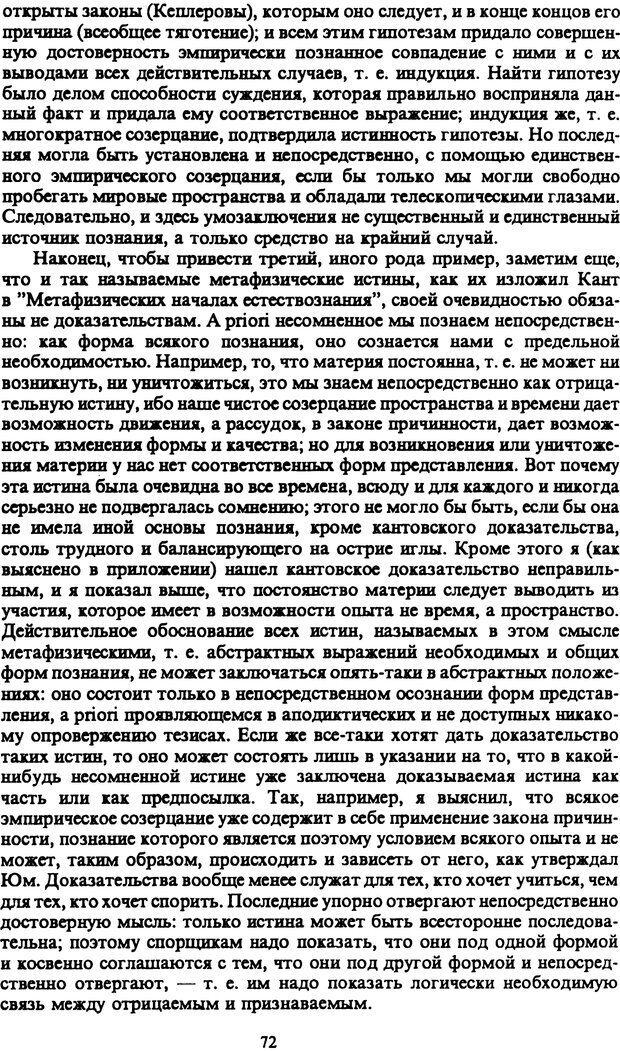 PDF. Собрание сочинений в шести томах. Том 1. Шопенгауэр А. Страница 72. Читать онлайн