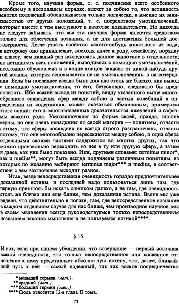 PDF. Собрание сочинений в шести томах. Том 1. Шопенгауэр А. Страница 73. Читать онлайн