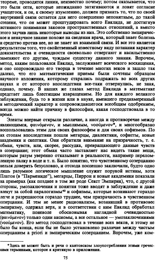 PDF. Собрание сочинений в шести томах. Том 1. Шопенгауэр А. Страница 75. Читать онлайн