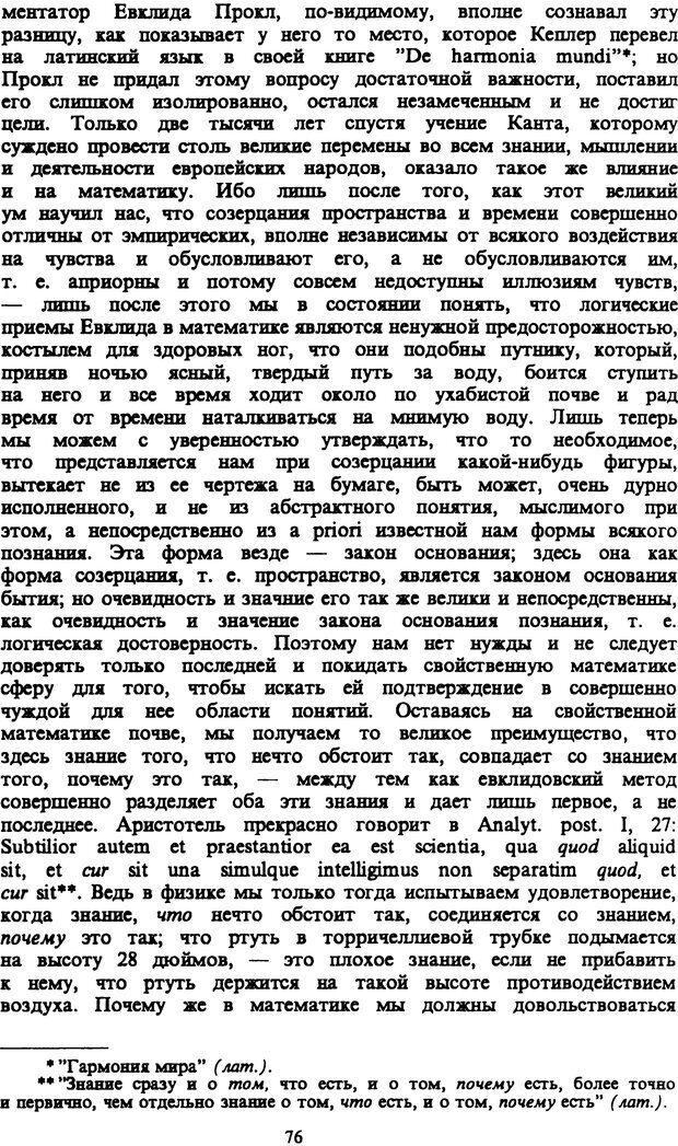 PDF. Собрание сочинений в шести томах. Том 1. Шопенгауэр А. Страница 76. Читать онлайн