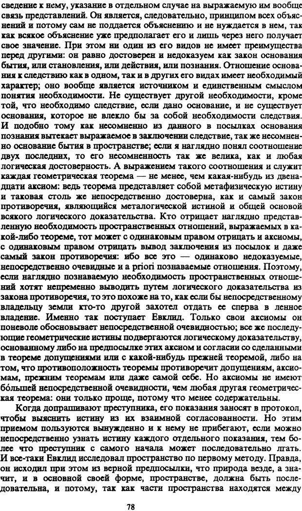 PDF. Собрание сочинений в шести томах. Том 1. Шопенгауэр А. Страница 78. Читать онлайн