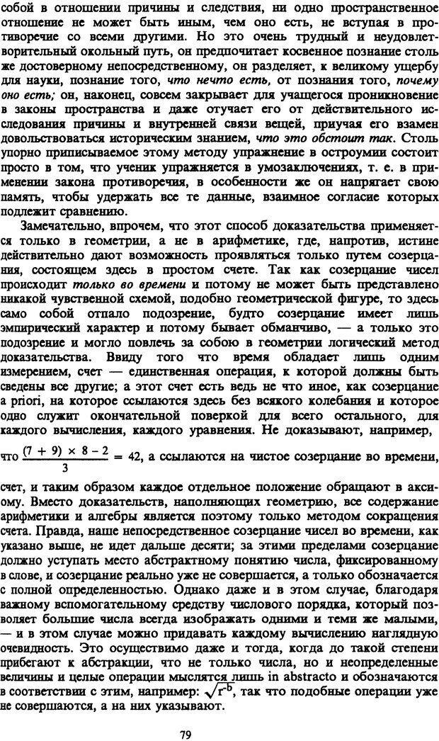 PDF. Собрание сочинений в шести томах. Том 1. Шопенгауэр А. Страница 79. Читать онлайн