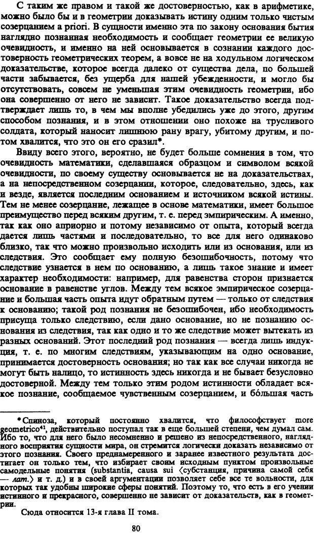 PDF. Собрание сочинений в шести томах. Том 1. Шопенгауэр А. Страница 80. Читать онлайн