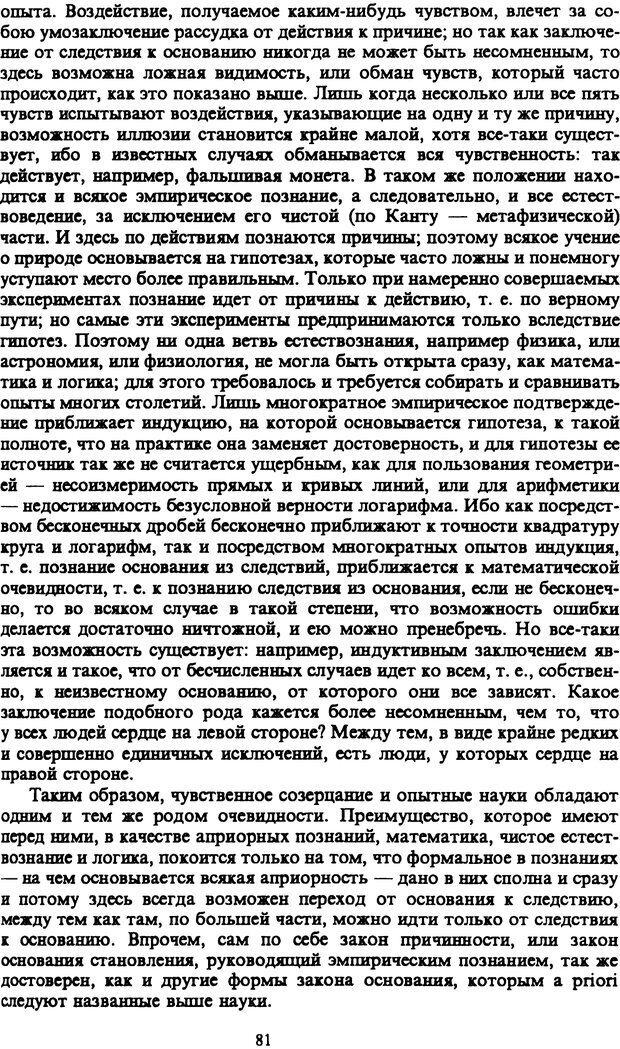 PDF. Собрание сочинений в шести томах. Том 1. Шопенгауэр А. Страница 81. Читать онлайн