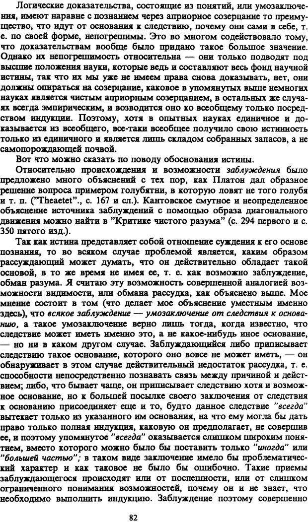 PDF. Собрание сочинений в шести томах. Том 1. Шопенгауэр А. Страница 82. Читать онлайн