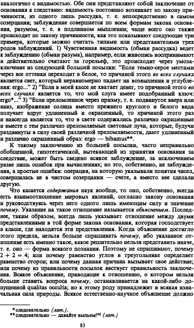 PDF. Собрание сочинений в шести томах. Том 1. Шопенгауэр А. Страница 83. Читать онлайн