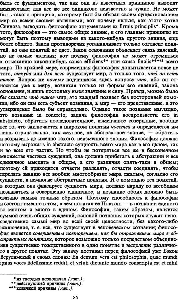 PDF. Собрание сочинений в шести томах. Том 1. Шопенгауэр А. Страница 85. Читать онлайн