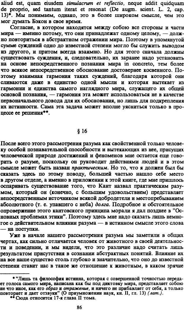 PDF. Собрание сочинений в шести томах. Том 1. Шопенгауэр А. Страница 86. Читать онлайн