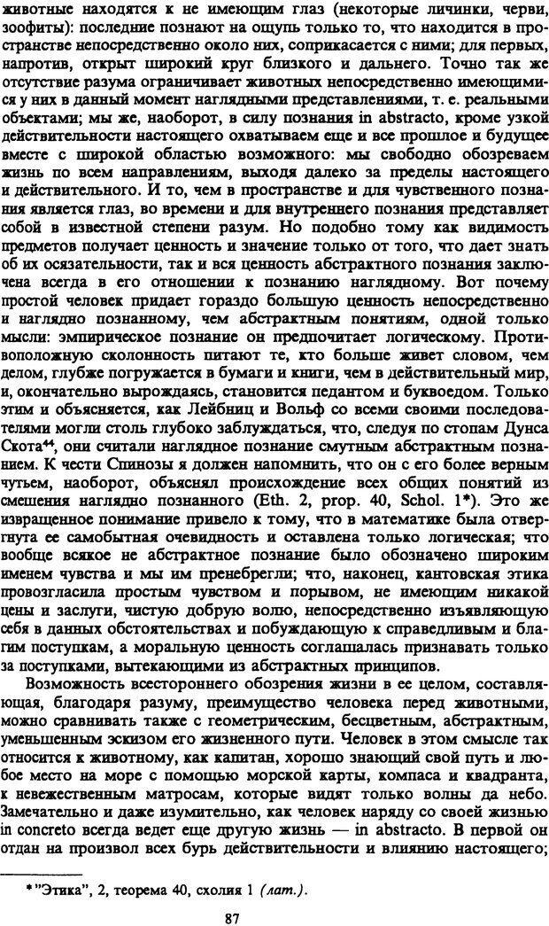 PDF. Собрание сочинений в шести томах. Том 1. Шопенгауэр А. Страница 87. Читать онлайн